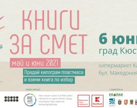 """alt """"Книги за смет"""" отново е във град Кюстендил"""