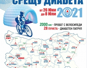 """alt Община Кюстендил се включва в инициативата """"България срещу диабета"""""""
