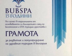 alt Община Кюстендил бе удостоена  с грамота за развитие и популяризиране на здравия туризъм в България по време на Годишния конгрес на Българския съюз по балнеология и СПА туризъм