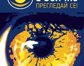 """Нa 11 май 2021 г. (вторник) в гр. Кюстендил ще се проведат безплатни очни прегледи за деца и възрастни в рамките на инициативата """"Зрението е всичко! Прегледай се!"""""""