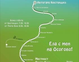 От 24.04.2021 г. Община Кюстендил възстановява автобусна линия №13