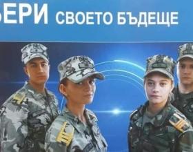 """alt Военно окръжие – Кюстендил информира, че за учебната 2021/2022 година, Националният военен университет """"Васил Левски"""" обяви допълнителен прием за курсанти"""