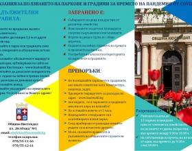От 27 април 2020 година се допускат посещенията на градските паркове и градини на град Кюстендил в посочените интервали от време
