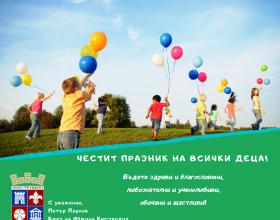 ЧЕСТИТ ПРАЗНИК НА ВСИЧКИ ДЕЦА!