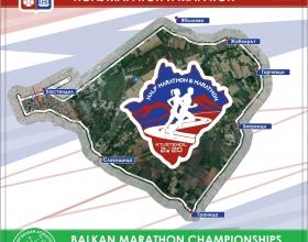 """Балканския и Национален шампионат по маратон """"Кюстендил 2020"""" ще се проведе в Кюстендил"""