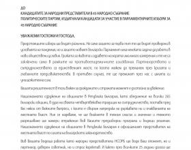 """""""Българските общини с послание към кандидатите за народни представители"""""""